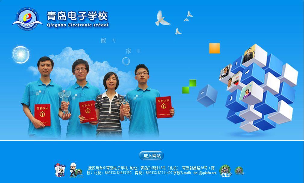 青岛电子学校_教育类_案例网站